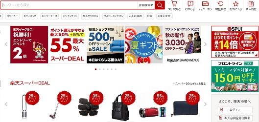 Rakuten España, el competidor de Amazon llegará a Barcelona desde Japón
